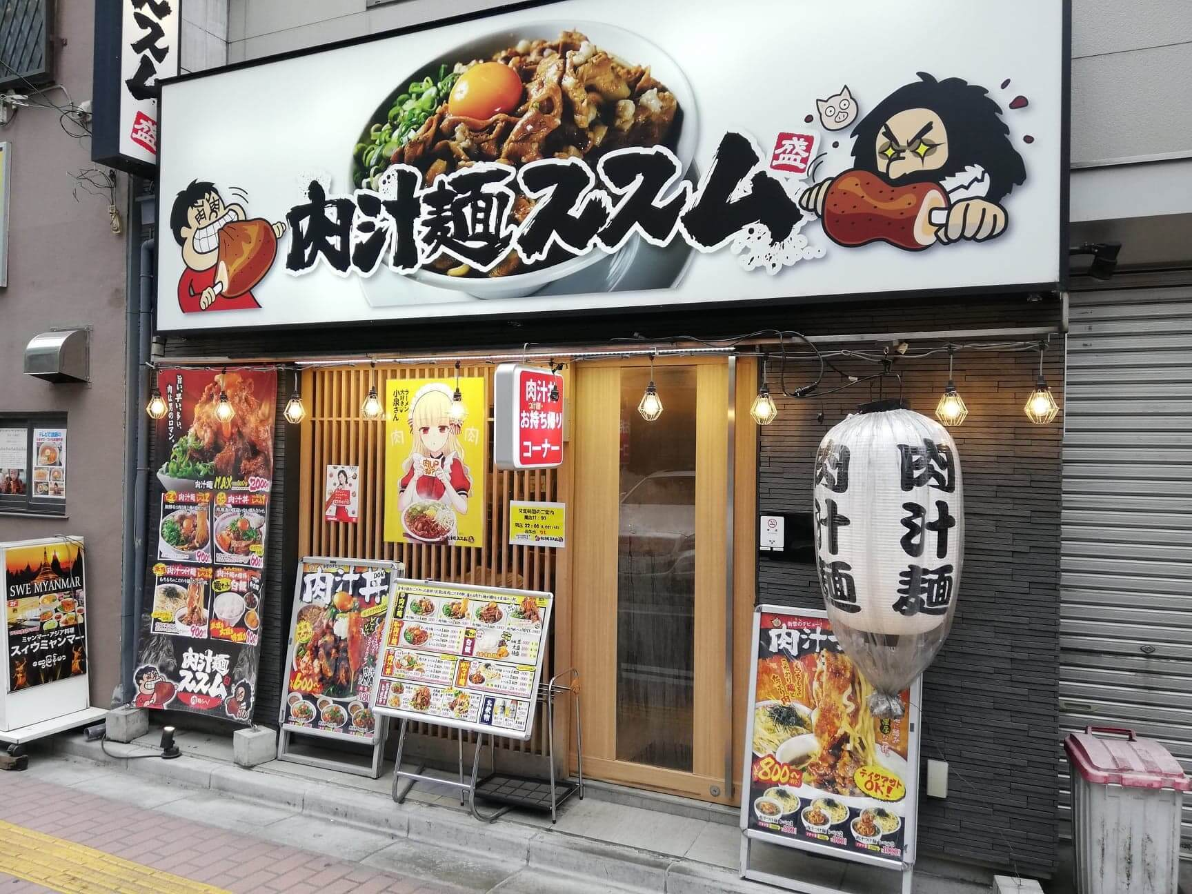 高田馬場『肉汁麺ススム』の外観写真