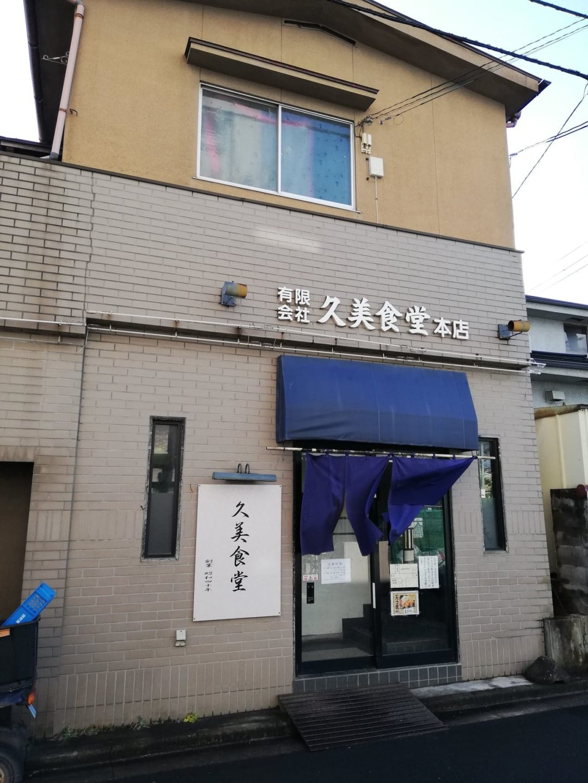 仙台『久美食堂』の外観写真