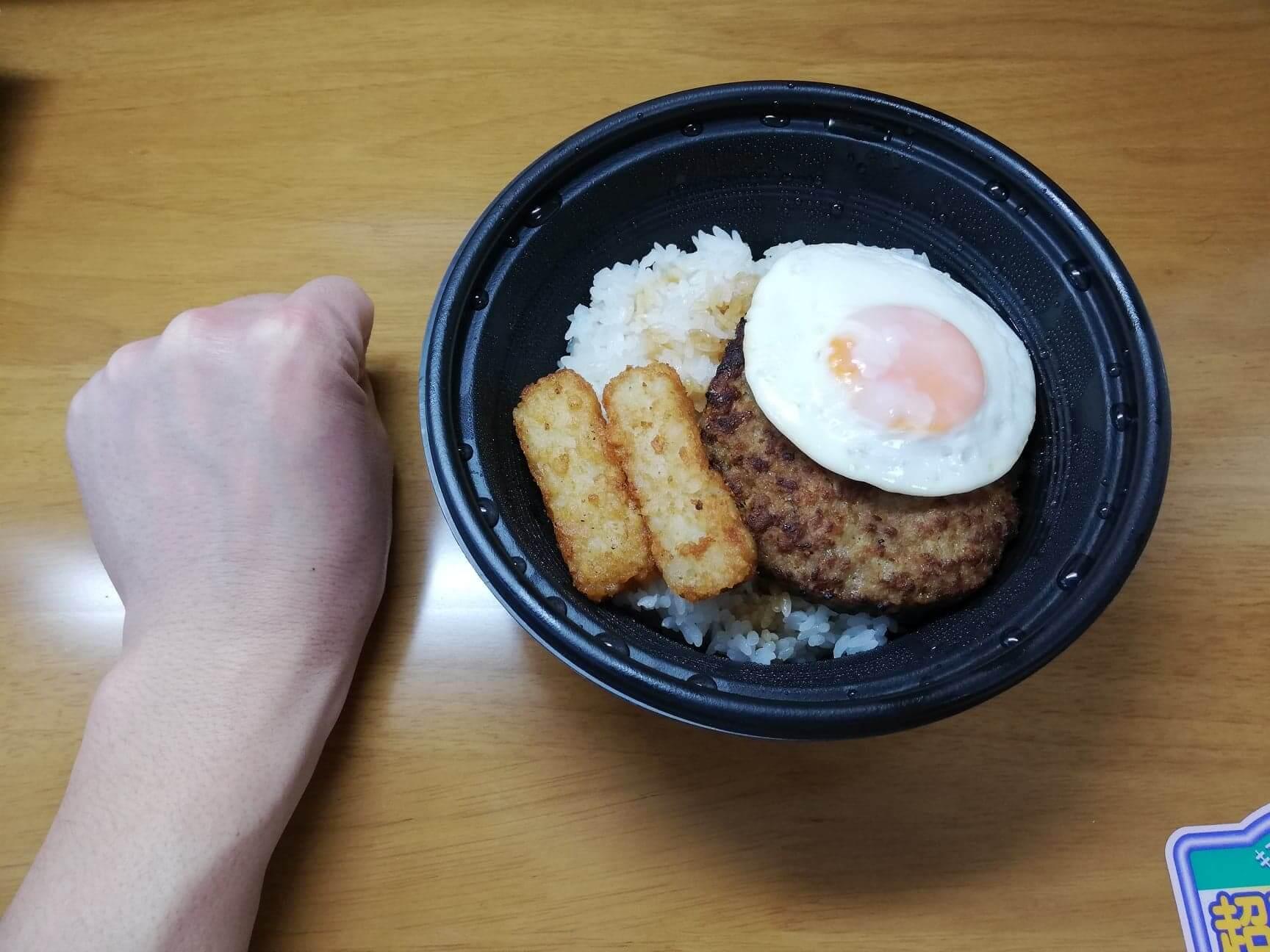 ガストのテイクアウトメニュー『ランチハンバーグロコモコ丼』と拳のサイズ比較写真