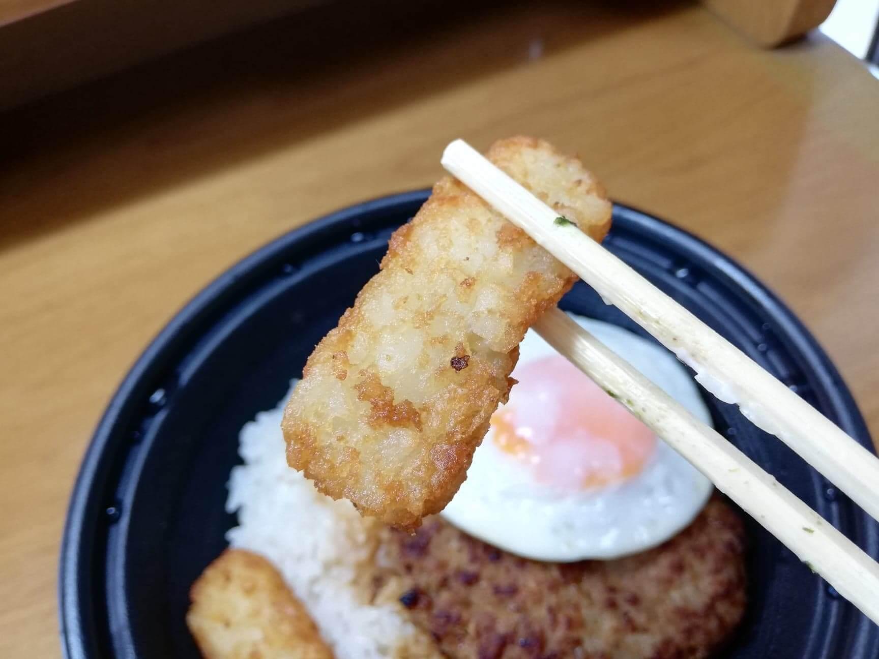 ガストのテイクアウトメニュー『ランチハンバーグロコモコ丼』のハッシュドポテトの写真