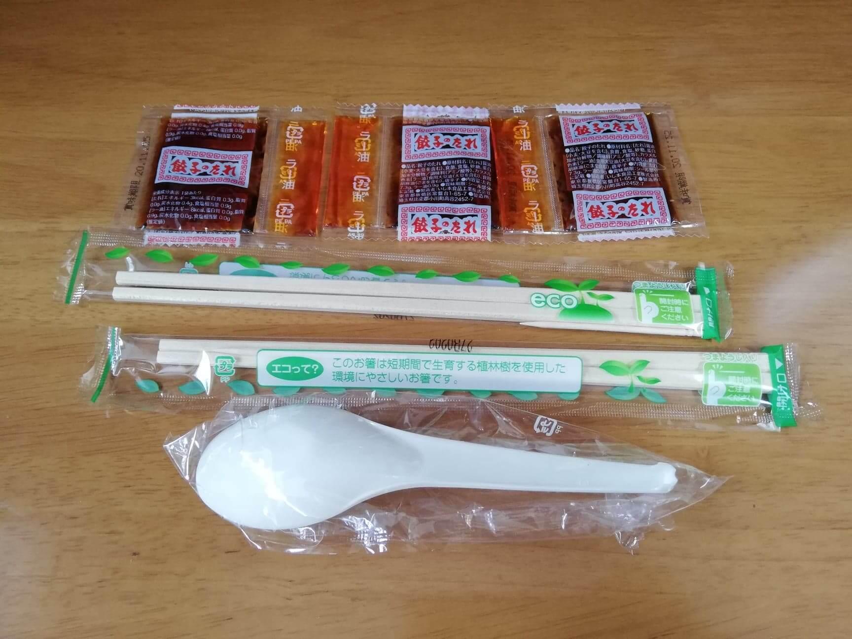 箸とスプーンと餃子のタレの写真