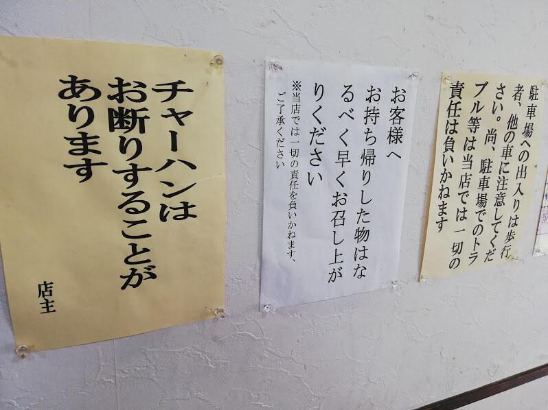 仙台『久美食堂』の張り紙写真