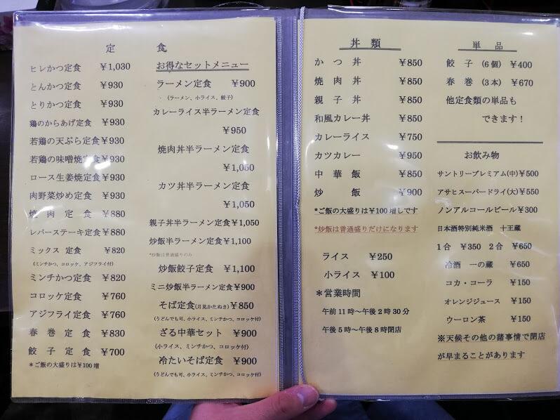 仙台『久美食堂』のメニュー表写真