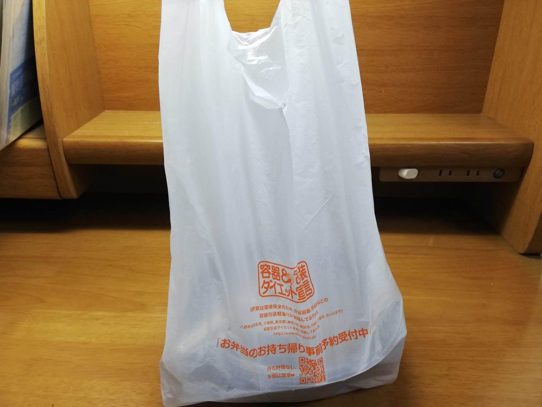 吉野家の『スタミナ超特盛丼』が入っている袋の写真
