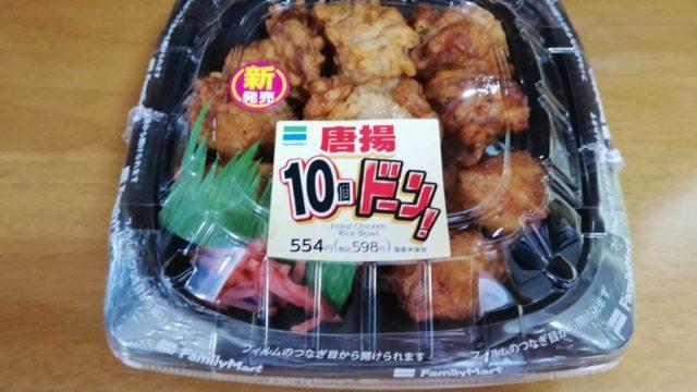 ファミマの『唐揚10個ドーン!』の写真