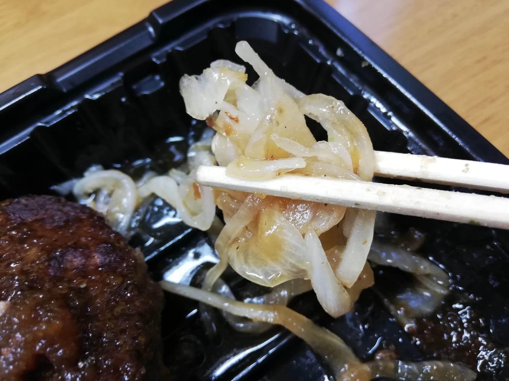ブロンコビリーの『ビリーハンバーグ弁当』に入っている玉ねぎの写真