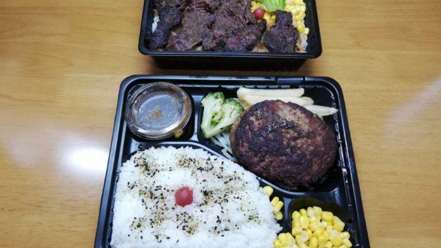 ブロンコビリーの『炭焼きハラミステーキ重』と『ビリーハンバーグ弁当』の写真