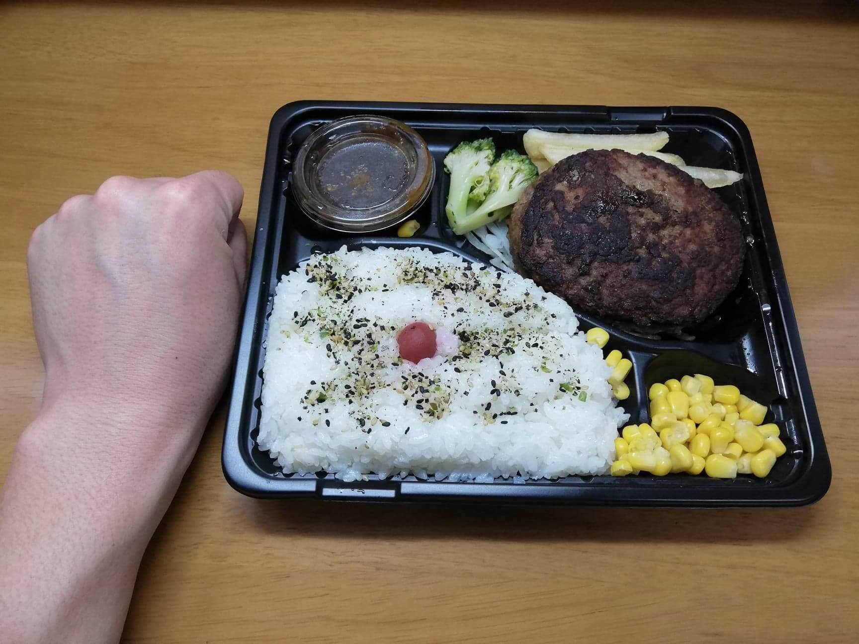ブロンコビリーの『ビリーハンバーグ弁当』と拳のサイズ比較写真