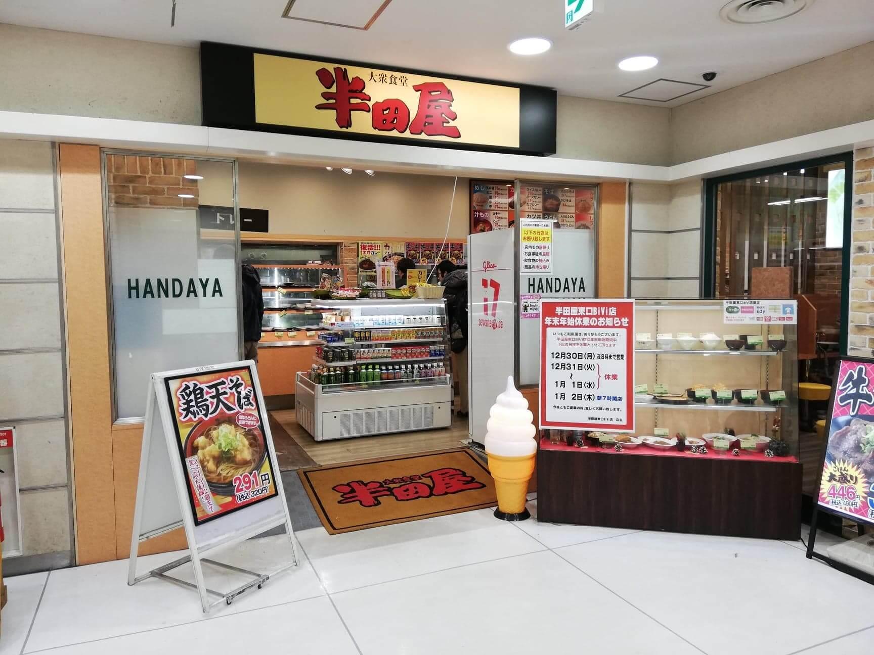 宮城県仙台市『大衆食堂半田屋東口BiVi店』の外観写真
