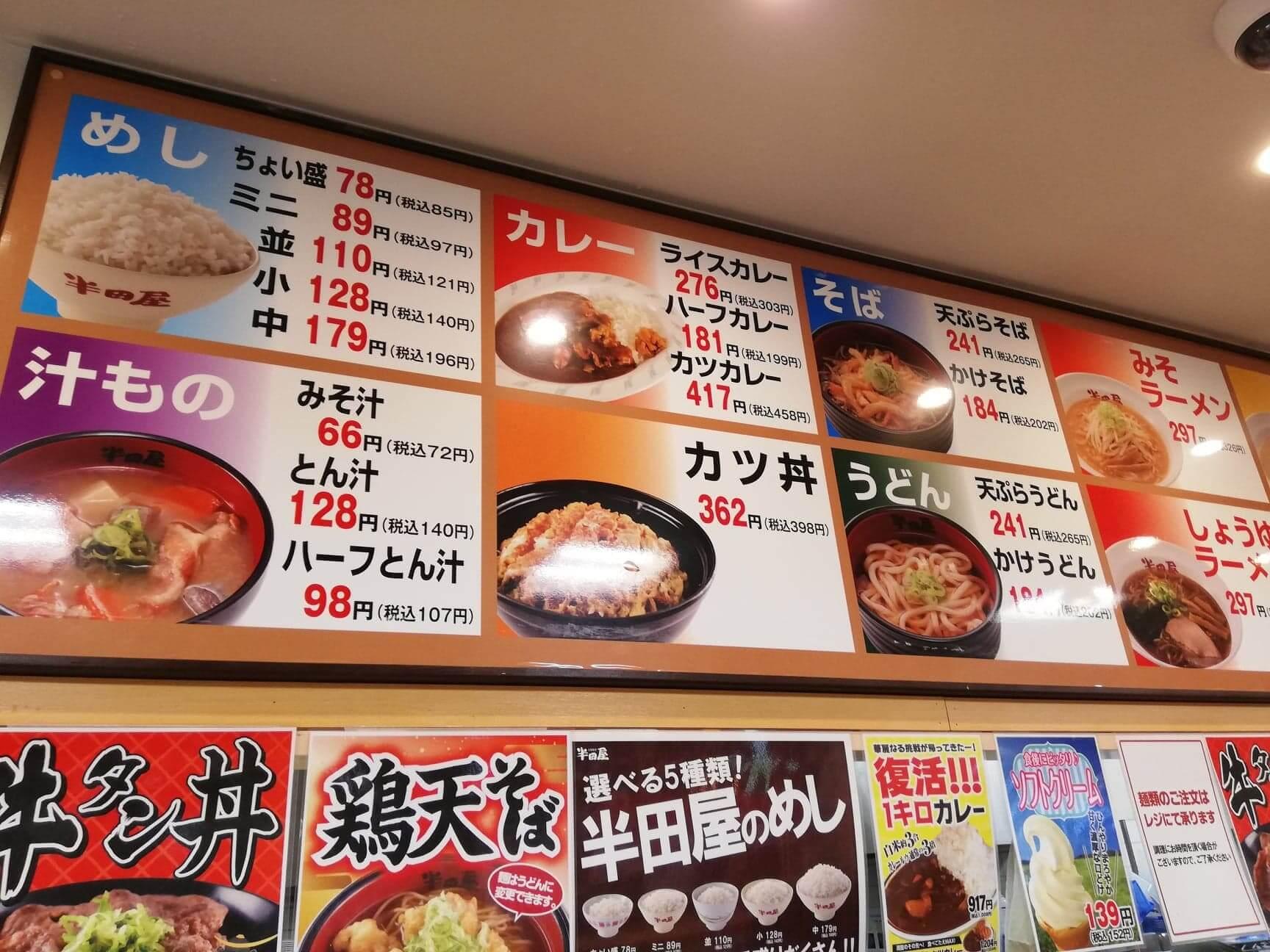 宮城県仙台市『大衆食堂半田屋東口BiVi店』のメニュー表写真